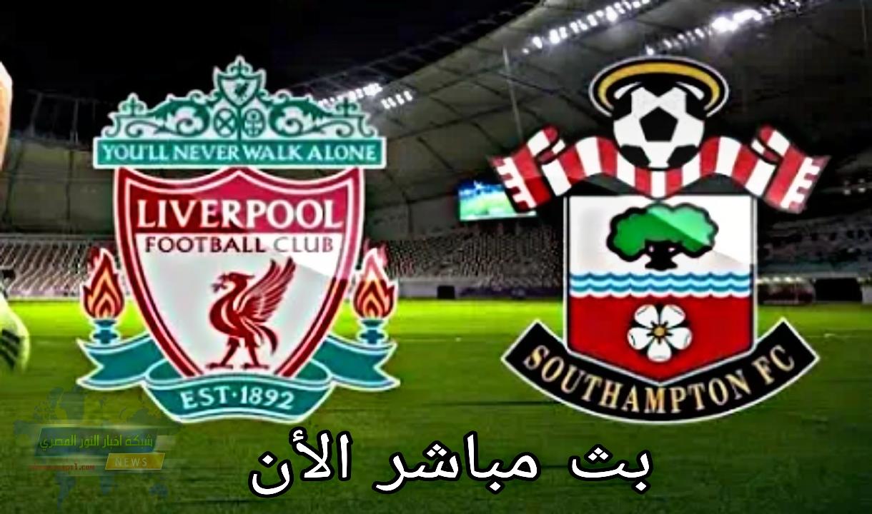 مشاهدة مباراة لفيربول و ساوثهامبتون بث مباشر اليوم الأثنين 04-01-2021 في الدوري الإنجليزي لايف بدون أي تقطيعات وبجودة عالية