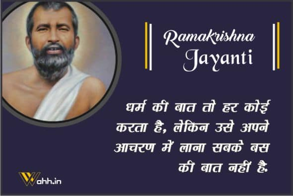 Ramakrishna Jayanti Quotes Wishes In Hindi