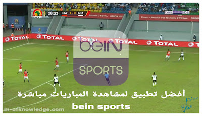 أفضل تطبيق لمشاهدة المباريات مباشرة best app fo watch bein sports