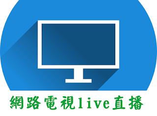 2017年網路電視live直播整理懶人包