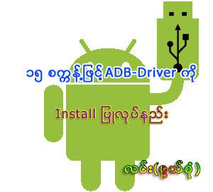 ၁၅ စကၠန္႔ျဖင့္ ADB-Driver ကုိ  Install အလြယ္ဆုံး  ျပဳလုပ္နည္း