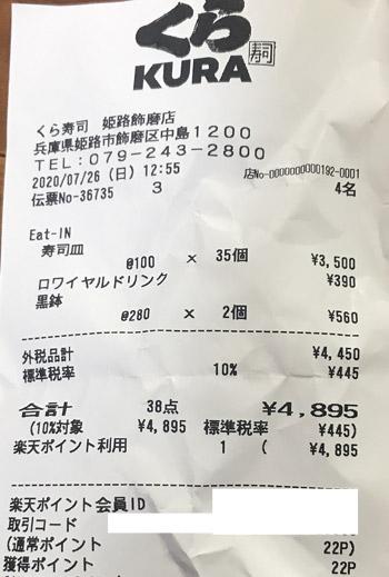 くら寿司 姫路飾磨店 2020/7/26 飲食のレシート