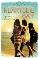 http://www.culture21century.gr/2016/01/heartside-bay-2-cathy-cole-book-review.html