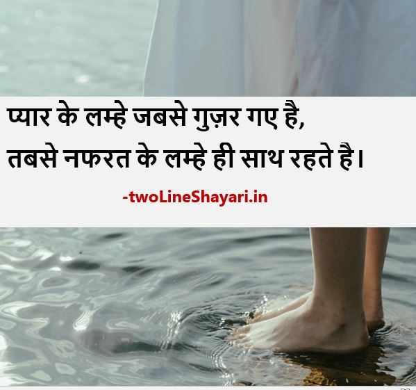 Feeling Shayari in Hindi for Girlfriend Sad Download, Feeling Alone Shayari in Hindi with Images
