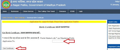 Birth Certificate Download Kaise  Kare