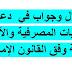 سؤال وجواب في  دعاوى العمليات المصرفية والأوراق المالية وفق القانون الإماراتي