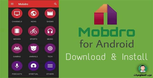 mobdro apk, mobdro, download mobdro, mobdro app, apps like mobdro