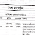 international organizations and headquarters in Bengali version