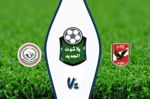 نتيجة مباراة الأهلي وطلائع الجيش اليوم الأثنين 10-02-2020 في الدوري المصري