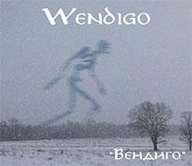 WENDIGO – Вендиго