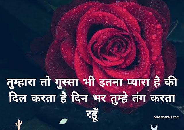 Tumhara To Gussa Bhi Itna Pyara hai Ki,
