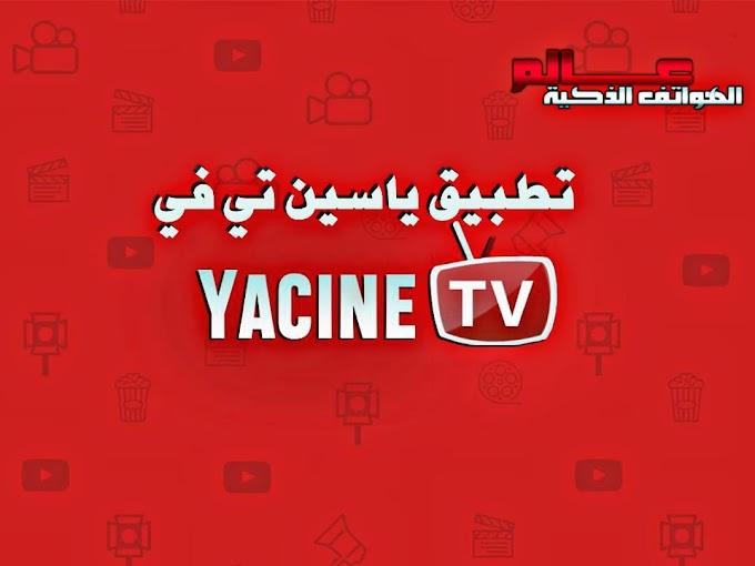 تطبيق ياسين تي في بث مباشر Yassine TV آخر اصدار 2121