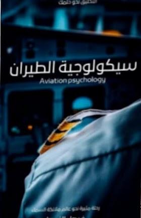 كتاب سيكولوجية الطيران pdf فيصل الفيصل ( التحليق نحو حلمك )