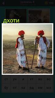 двое мужчин одеты в традиционную одежду дхоти 667 слов 8 уровень