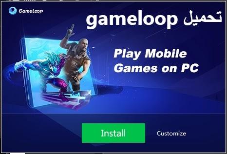 تحميل gameloop محاكي PUBG