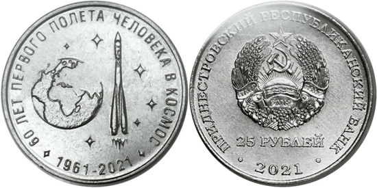 Transnistria 25 rubles 2021 - 60 years of the first human space flight