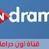 مشاهدة قناة اون دراما بث مباشر بجودة عالية ON Drama Live HD