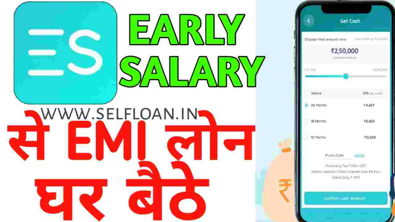 Early Salary Personal Loan Kaise Milega   Early Salary Loan Apply Online Kaise Kare - Self Loan