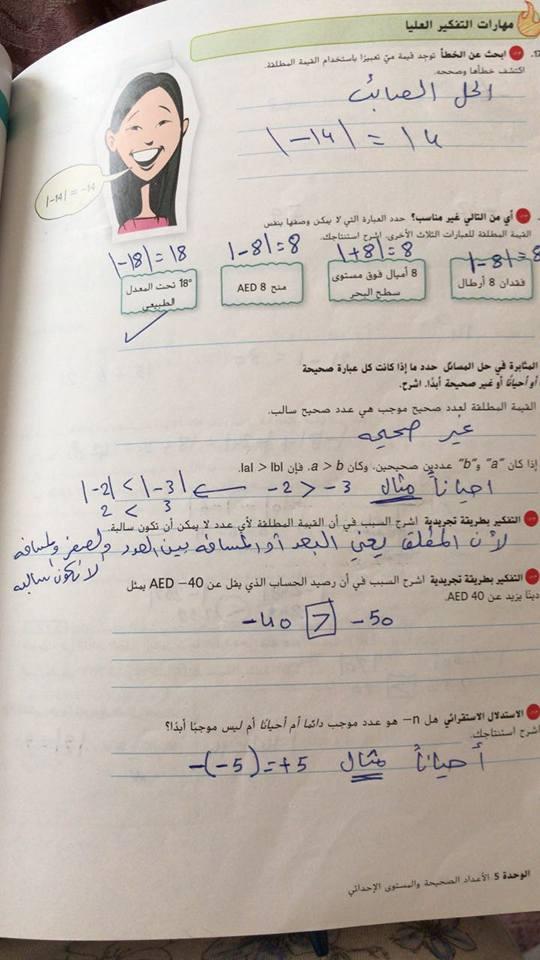 تحميل كتاب الرياضيات للصف السادس