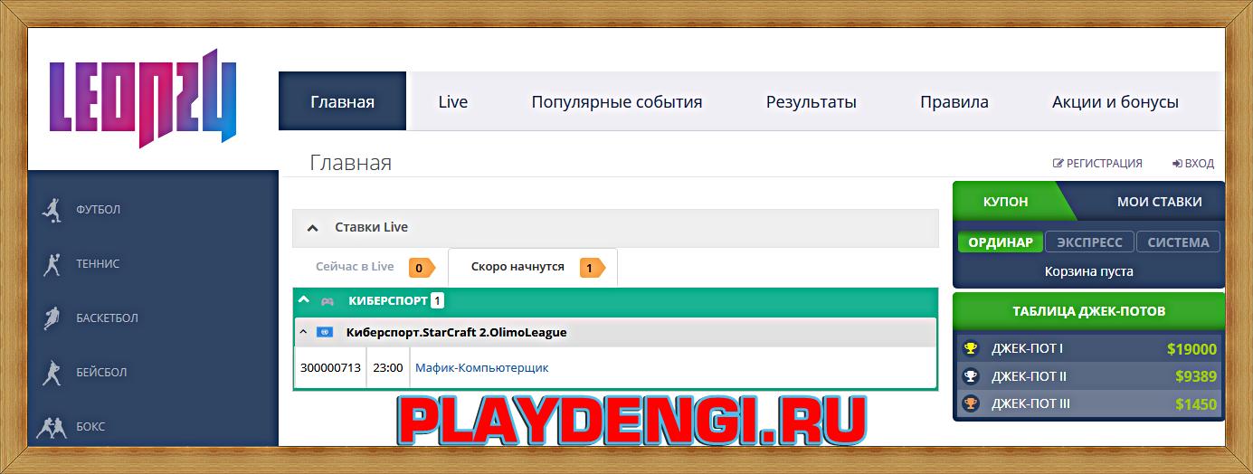 [Мошенники] luchiktolik@mail.ru – Отзывы, лохотрон! Oнлайн ставки на спорт