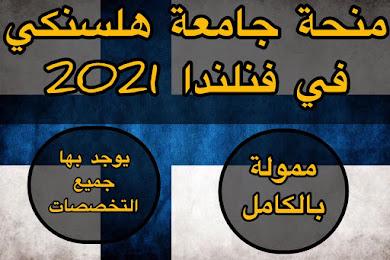 منحة جامعة هلسنكي في فنلندا 2021| ممولة بالكامل لجميع الطلاب العرب