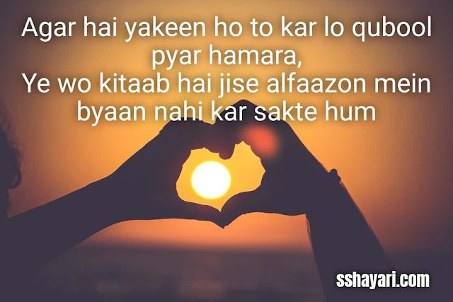 Love shayari with image english