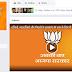 बिहार में सरकार बदली है, भाजपा का संकल्प नहीं