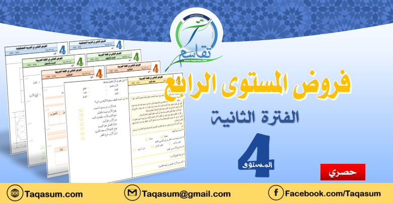 نماذج للمراقبة المستمرة الثانية الخاصة بالمستوى الرابع ابتدائي في اللغة العربية والتربية التشكيلية