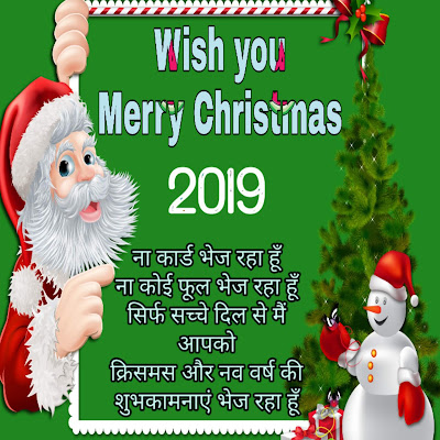 Merry Christmas Shayari Wishes Sms In Hindi