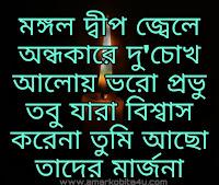 Mangal Deep Jele Lyrics