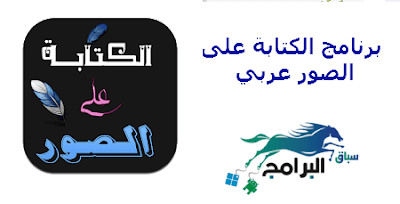 Writing program on pictures Arabic