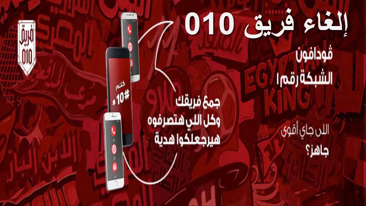 طريقة إلغاء خدمة فريق فودافون 010 من فودافون بالكود الصحيح 2019