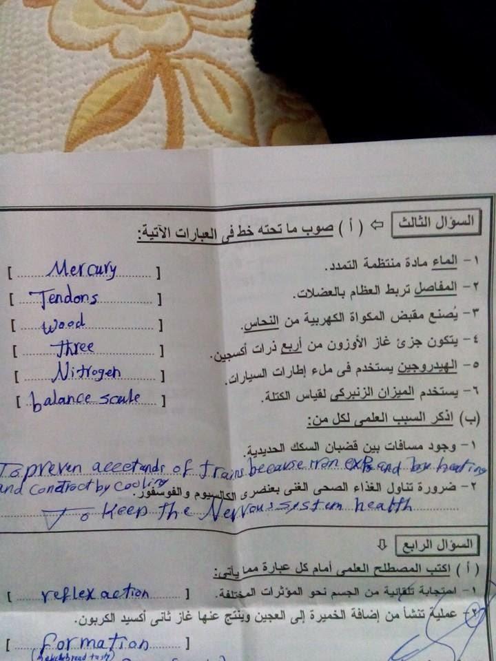 امتحان علوم الصف السادس الإبتدائى محافظة الجيزة ترم أول 2015 الفعلى 10574536_13872211315
