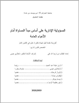أطروحة دكتوراه: المسؤولية الإدارية على أساس مبدأ المساواة أمام الأعباء العامة PDF