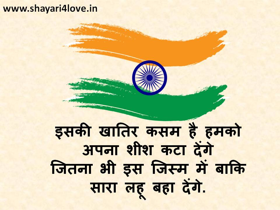 Independence Day Quotes in Hindi 2020, Happy independence day 2020 wishes | Independence Day Shayari in Hindi