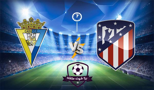 مباراة اتلتيكو مدريد وقادش بث مباشر