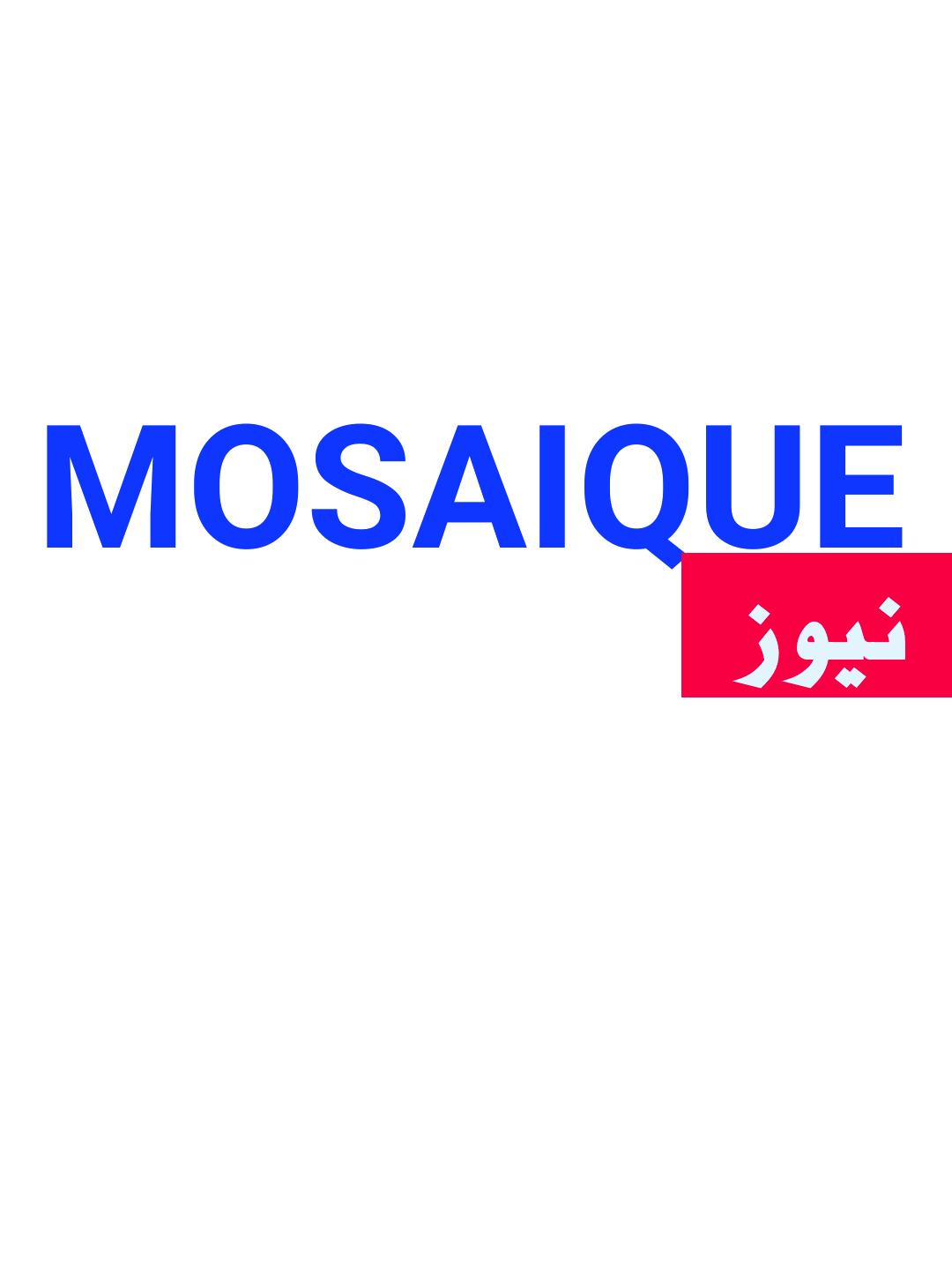 mosaique news - موزاييك نيوز