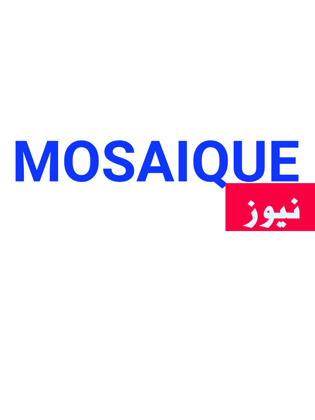 mosaique news - موزاييك نيوز