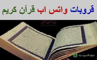 قروب واتس اب لحفظ وقراءة وتلاوة وتسميع القرآن الكريم جروب قرآن لرجال والنساء