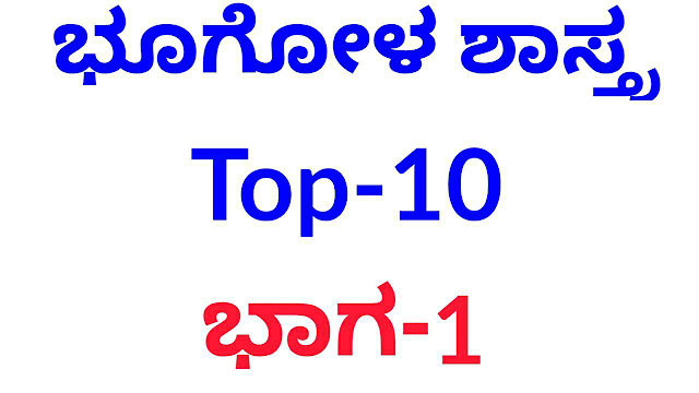 Indian Geography  Top 10 Questions and Answers Part-1
