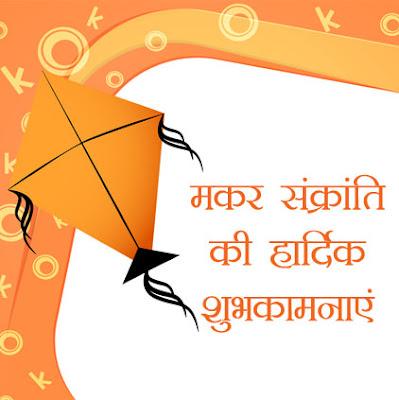 Makar Sankranti ki Hardhik Shubkamnaye