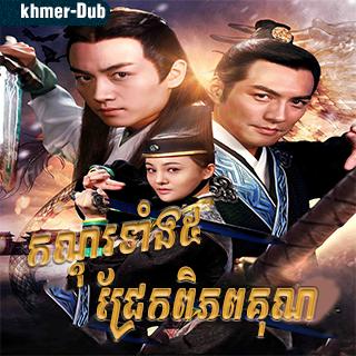 Kondorl Tang 5 Chrek Piphop Kun [EP.09-17]
