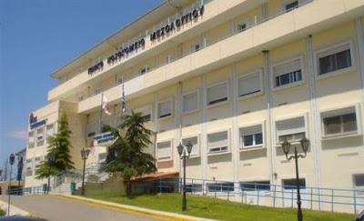 Αποτέλεσμα εικόνας για agriniolike νοσοκομείο μεσολόγγίου
