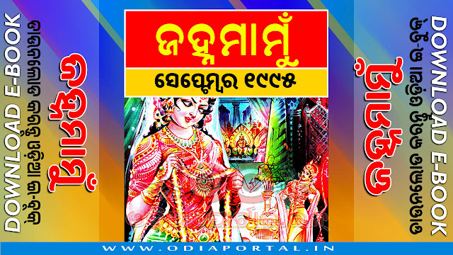 Janhamamu (ଜହ୍ନମାମୁଁ) - 1995 (September) Issue Odia eMagazine - Download e-Book (HQ PDF)