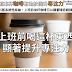 [惡搞實證] 上班前一杯咖啡有助於提升專注力 (Caffeine for the Prevention of Injuries AND Errors in Shift Workers)