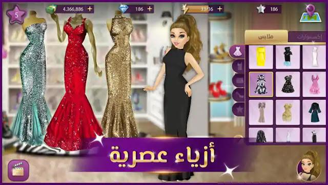 أزياء عصرية في لعبة ملكة الموضة
