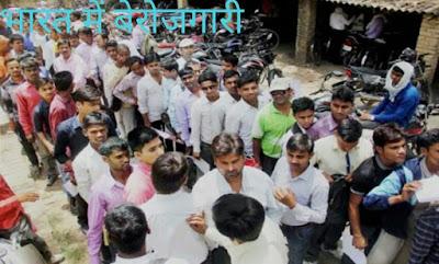 भारत में बेरोजगारी