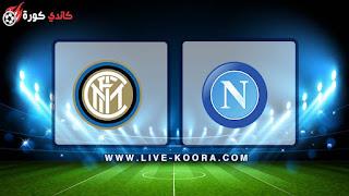 مشاهدة مباراة نابولي وانتر ميلان بث مباشر 19-05-2019 الدوري الايطالي