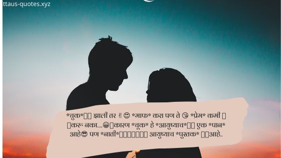 marathi love status And Marathi love shayari