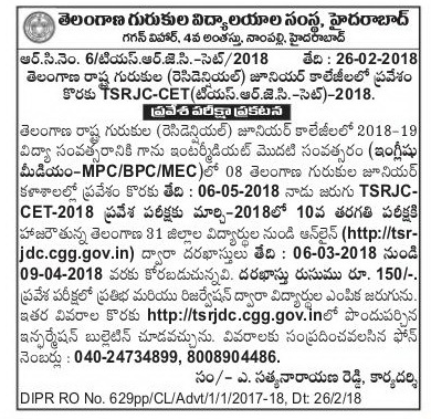 TSRJC 2018 Application form,Exam Date, Notification, Exam Pattern TSRJC Online Application 2018 Apply Online Here - http://tsrjdc.cgg.gov.in | TSRJC 2018 Notification, Application Form, Syllabus | TSRJC 2018 Notification, Online Application TSRJC-CET 2018 Online Application, Fee, Dates, Submission, Procedure | TSRJC Application Form 2018 Eligibility , Exam date , Notification | TSRJC Apllicationj Form 2018 | TSRJC CET 2018 | Telangana Residential RJC CET REntrance Test 2018 | TSRJC CET 2018/ TS Residential Junior College Entrance Exam Results Download @tsrjdc.cgg.gov.in | tsrjc-cet-2017-ts-residential-junior-college-entrance-exam-test-notification-apply-online-tsrjdc-cgg-gov-in-application-form-halltickets-answerKey-results-counselling-Dates-download TSRJC CET 2018 Telangana Residential Junior College Common Entrance Test (TSRJC) /2018/02/tsrjc-cet-2017-ts-residential-junior-college-entrance-exam-test-notification-apply-online-tsrjdc-cgg-gov-in-application-form-halltickets-answerKey-results-counselling-Dates-download.html